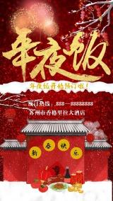 大红色 中国风 春节 年夜饭 预订 宣传海报  除夕夜 年夜饭活动 酒店饭庄
