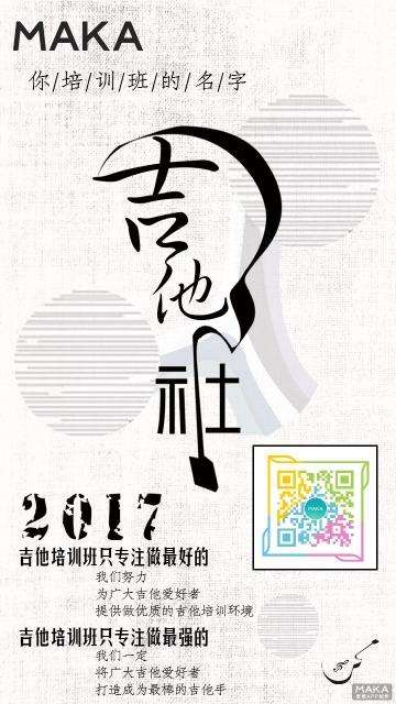 吉他社2017招生信息宣传海报