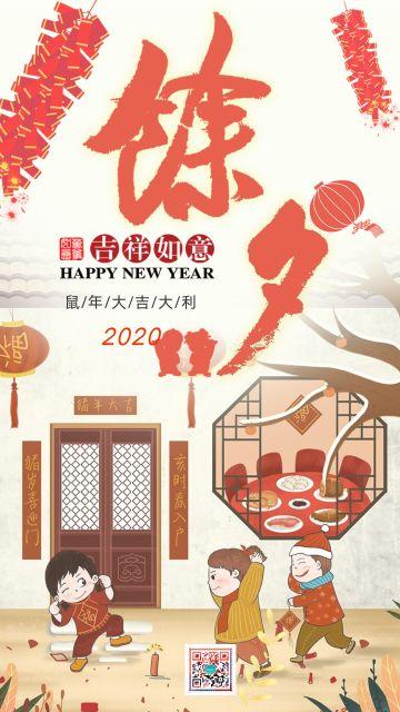 鼠年除夕新年节日宣传鼠年吉祥如意海报