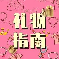 粉色系520告白表白情人节礼物指南公众号次条