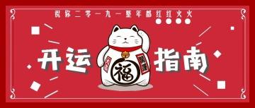 新年开运指南开运攻略新年祝福新年红红火火公众号首图卡通简约风