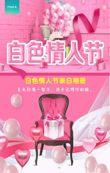 简洁大气设计风格粉色温馨浪漫白色情人节表白相册个人宣传通用H5模版