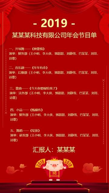 春节年会节目单