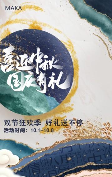 蓝色中秋国庆双节钜惠促销H5