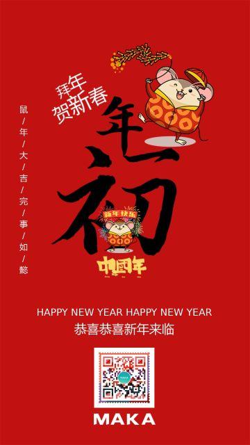 2020红色鼠年新年初一海报