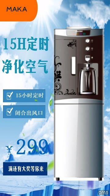 空气净化器产品主题展示模板