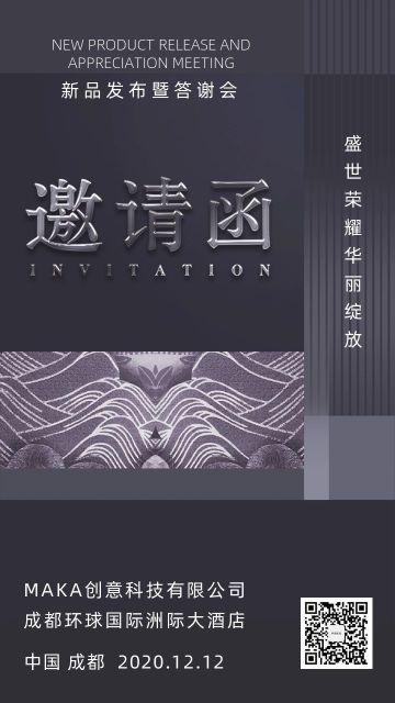 时尚炫酷商务活动晚会宴会发布会答谢会邀请函海报模板