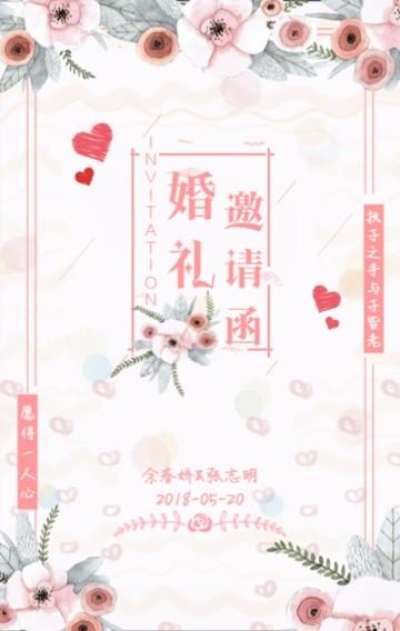 清新 浪漫 请柬、婚礼邀请函