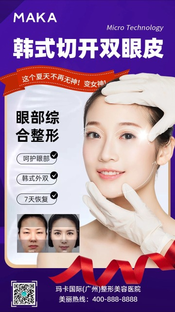 紫色时尚简约双眼皮整形美容医院医美促销推广海报模板