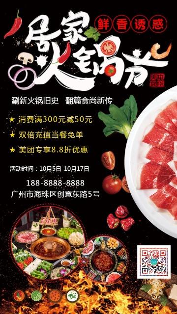 黑色时尚炫酷火锅店促销宣传海报