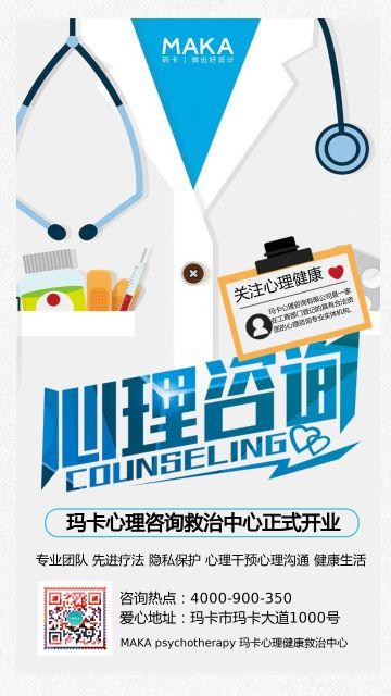 卡通扁平化医疗行业心理咨询中心开业促销宣传介绍海报