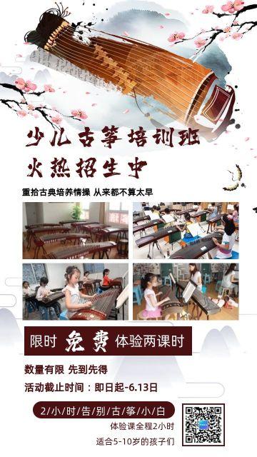 少儿古筝培训班招生宣传免费体验活动宣传海报