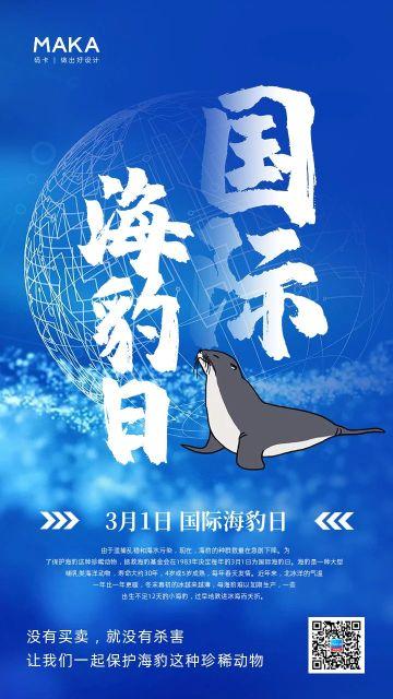 蓝色简约风格国际海豹日公益宣传海报