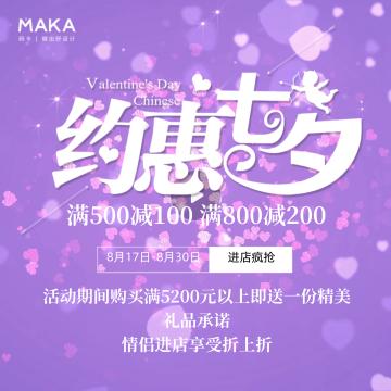 紫色唯美七夕节商家宣传促销视频