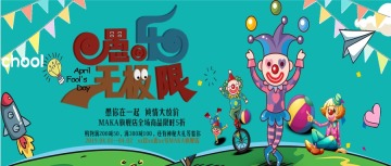 卡通手绘绿色愚人节产品促销活动宣传微信公众号封面--头条