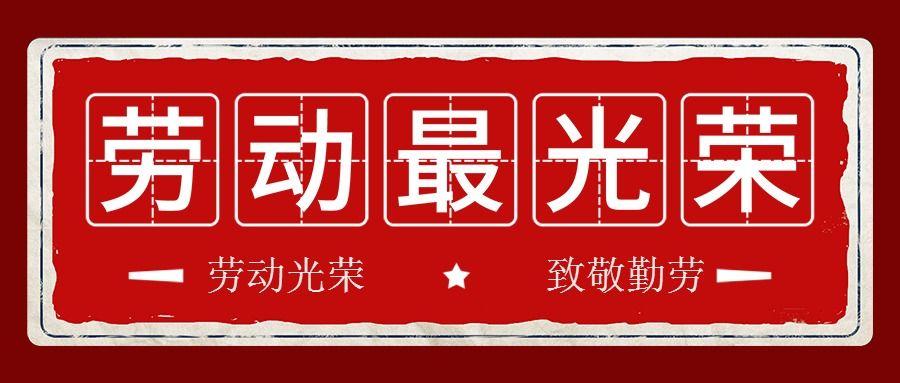 红色简约五一劳动节节日宣传公众号首图