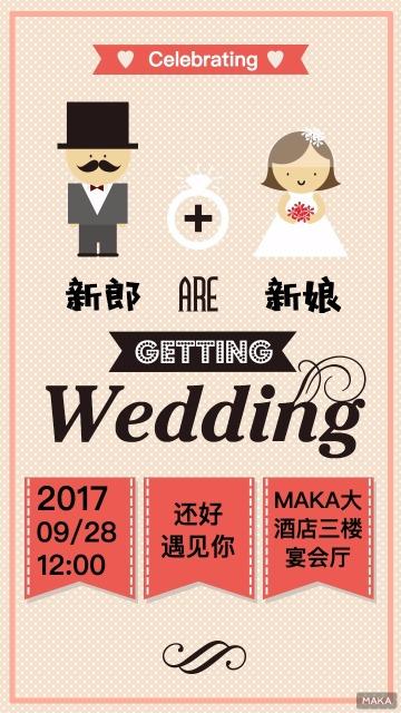 可爱孩子气卡通婚礼结婚请帖喜帖邀请函