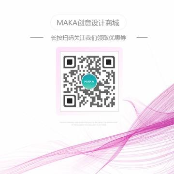 粉色时尚互联网科技金融通信医药女性医美推广促销引导关注通用型微信二维码
