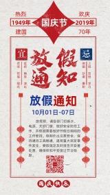创意复古报纸中国红国庆节放假通知十一国庆节促销宣传通用放假通知宣传海报