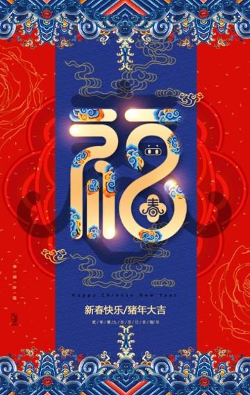 春节新年中国风大气高端企业通用祝福贺卡H5