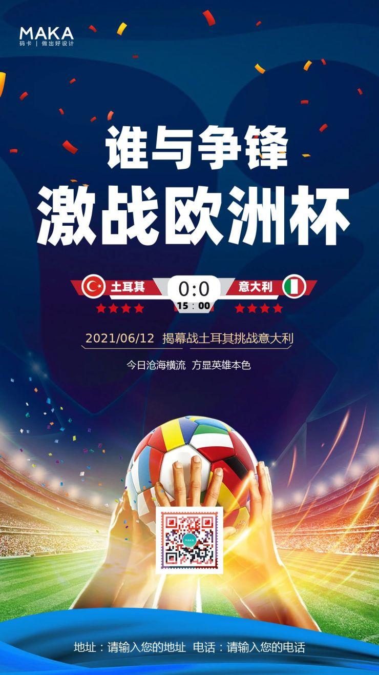 高端逼格时尚风欧洲国家杯足球比赛宣传推广海报