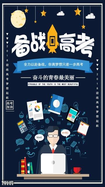 蓝色简约备战高考手机海报