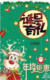 圣诞节活动促销/元旦节活动促销/年终双节促销/卡通简约