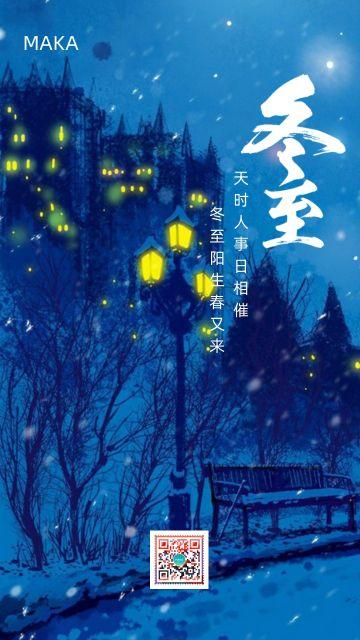 简约蓝色唯美浪漫二十四节气之冬至朋友圈日签宣传海报