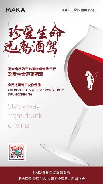 白色扁平珍爱生命远离酒驾公益宣传海报