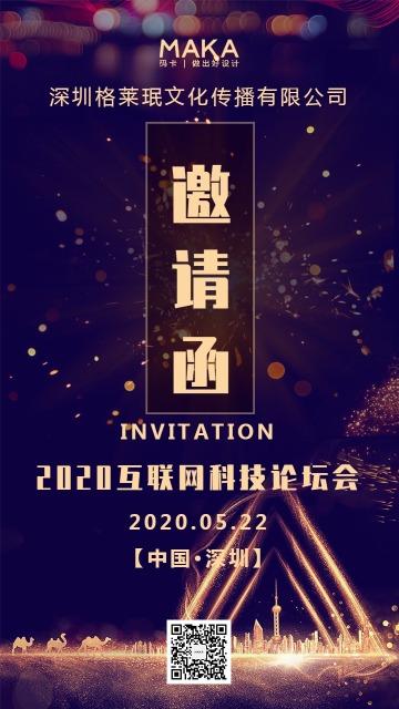 商务科技黑金企业通用活动会议邀请函手机版海报