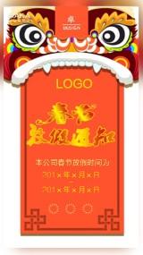 卓·DESIGN/春节放假通知暨新年祝福