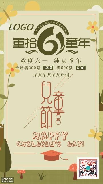 绿色六一儿童节节日贺卡宣传促销海报