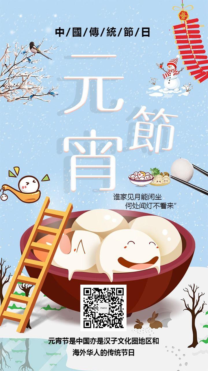 卡通手绘元宵节节日贺卡插画风正月十五节日促销宣传海报手机版