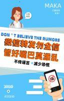 新冠状病毒肺炎宣传公益武汉加油接力海报