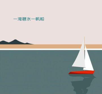 绿色简约一帆船微信朋友圈