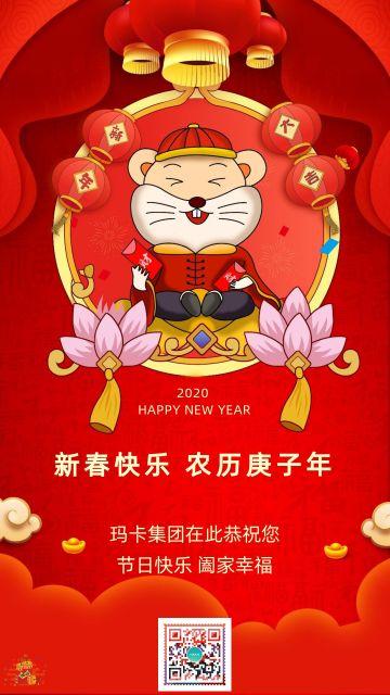 红色喜庆简约扁平2020鼠年春节除夕新年贺卡微信朋友圈祝福个人企业宣传日签海报