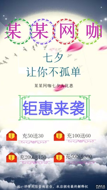 网咖网吧七夕特惠钜惠活动专用海报
