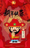 2018新年春节祝福迎新春贺卡企业年会邀请函、迎财神狗年吉祥快乐企业宣传