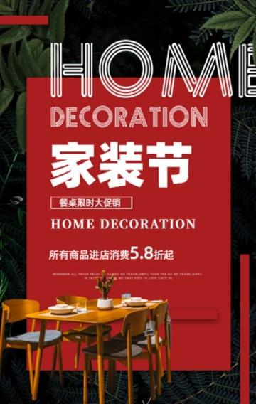 黑红高端大气风格家装节餐桌促销宣传H5