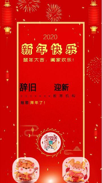 红色中国风教育机构2020年春节祝福海报