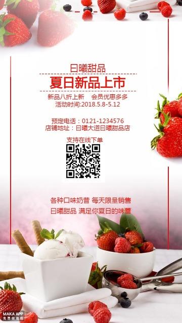 夏日甜品新品上新折扣促销活动宣传推广水果-曰曦