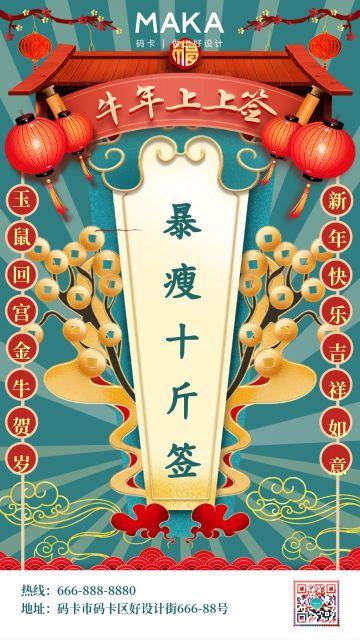 青蓝色卡通2021牛年新年签系列宣传海报