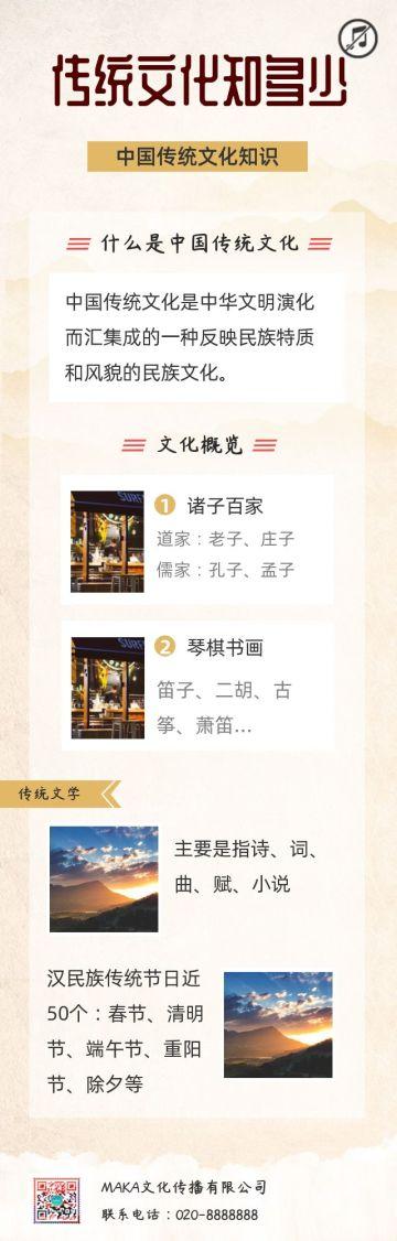 黄色中国风古典传统文化传播倡导宣传推广企业单位通用文章长图