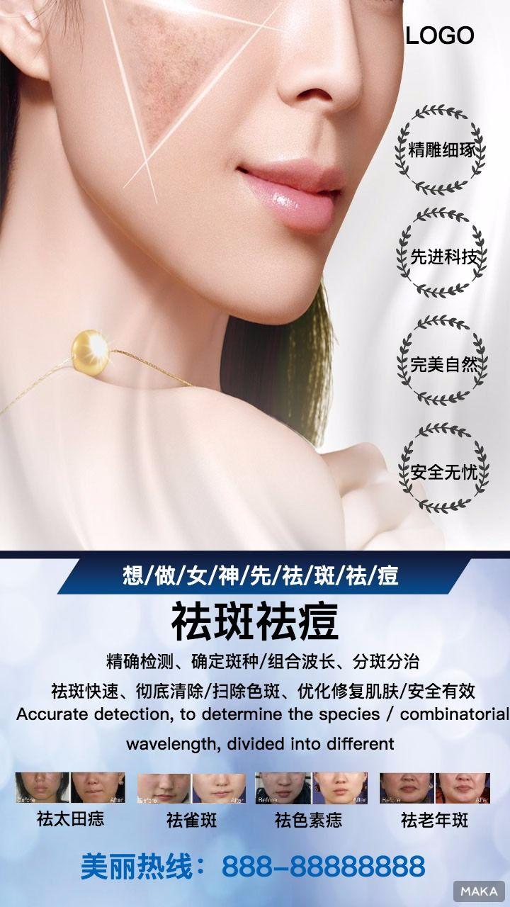 白色扁平化祛斑祛痘美容宣传海报
