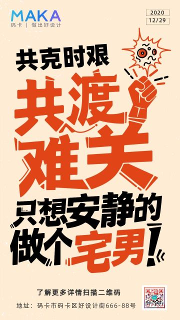 橙色简约大气疫情通知公告朋友圈宣传海报