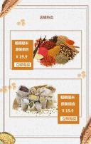 五谷杂粮天然美食