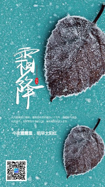 蓝色简约文艺霜降节气日签海报