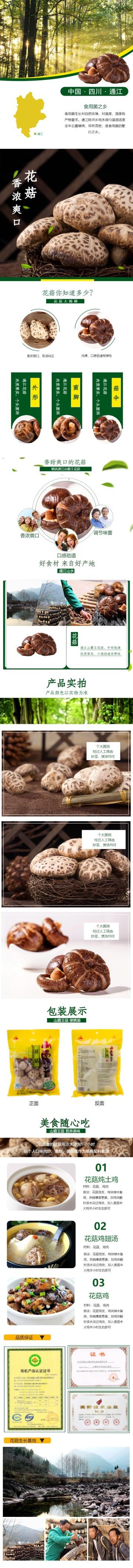 清新自然百货零售美食干货食用菌花菇促销电商详情页