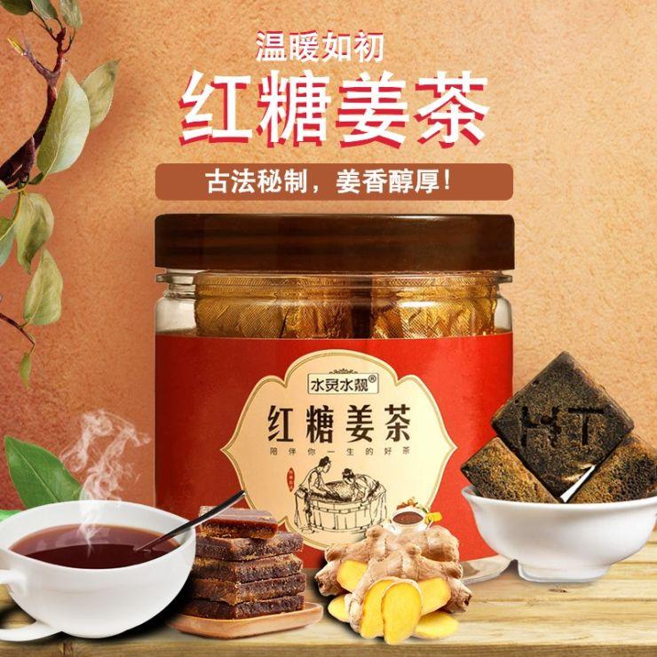 复古简约红糖姜茶茶叶电商主图