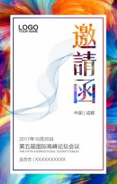 白色时尚企业峰会邀请函翻页H5